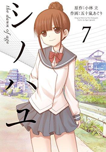 シノハユ (7)