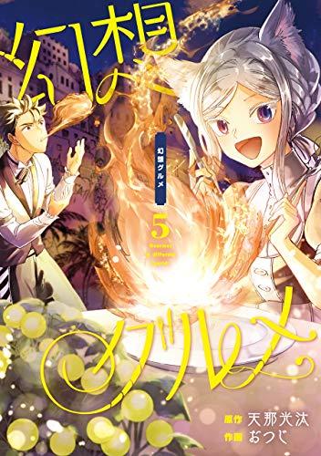 幻想グルメ (5)