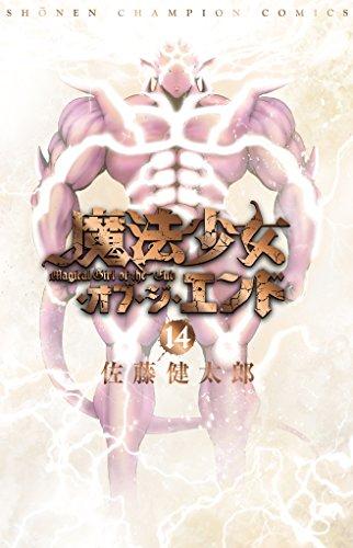 魔法少女・オブ・ジ・エンド (14)