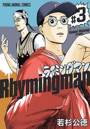ライミングマン (3)