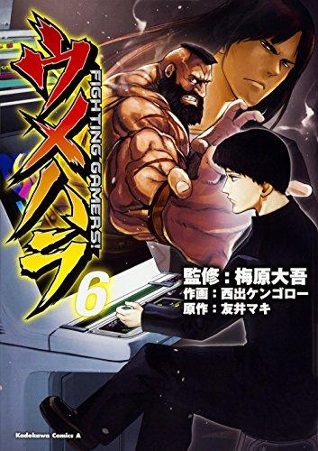 ウメハラ FIGHTING GAMERS! (6)