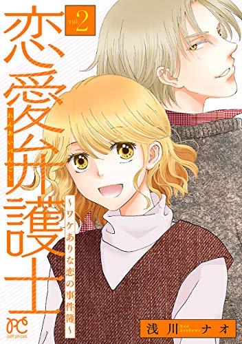 恋愛弁護士~ワケありな恋の事件簿~【電子単行本】 (2)