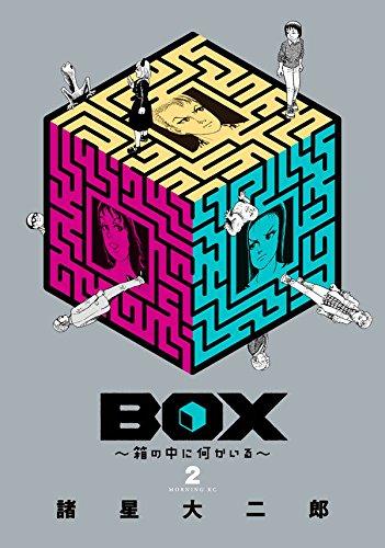 BOX~箱の中に何かいる~ (2)