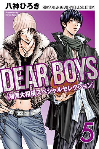DEAR BOYS 湘南大相模スペシャルセレクション (5)