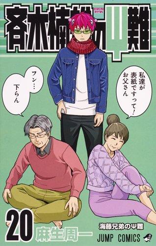 斉木楠雄のサイ難 (20)