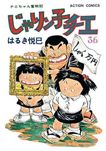 じゃりン子チエ【新訂版】 : (36)