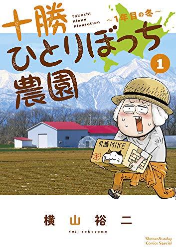 十勝ひとりぼっち農園: 1年目の冬 (1)