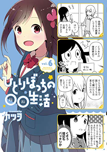 ひとりぼっちの○○生活 (6)
