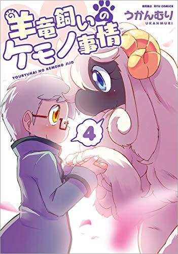 羊竜飼いのケモノ事情 (4)