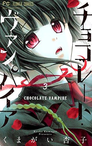 チョコレート・ヴァンパイア (3)