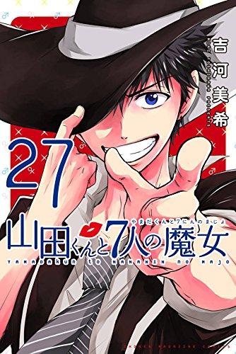 山田くんと7人の魔女 (27)
