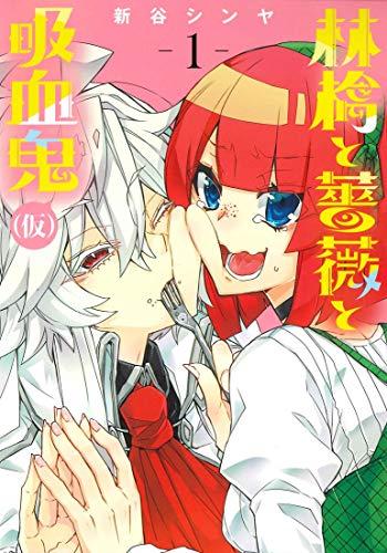 林檎と薔薇と吸血鬼(仮) (1)