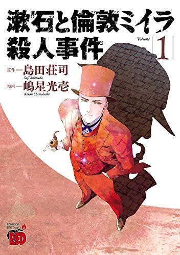 漱石と倫敦ミイラ殺人事件 (1)