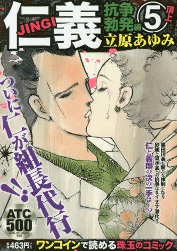 仁義 抗争勃発編(5) 頂上: AKITA TOP COMICS (500)