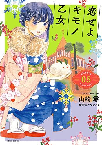 恋せよキモノ乙女 (5)