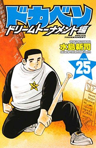 ドカベン ドリームトーナメント編 (25)