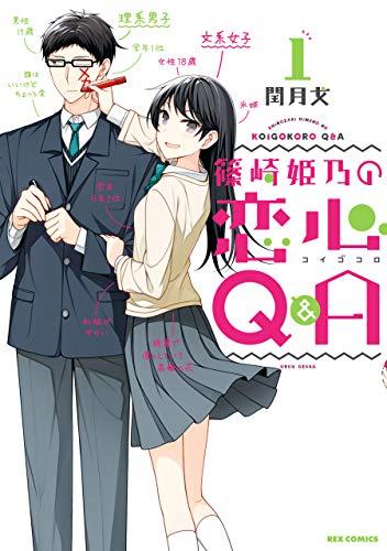 篠崎姫乃の恋心Q&A (1)