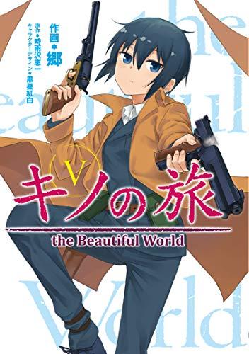 キノの旅5 the Beautiful World