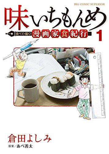 味いちもんめ 食べて・描く! 漫画家食紀行 (1)