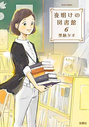夜明けの図書館 (6)