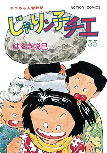 じゃりン子チエ【新訂版】 : (35)