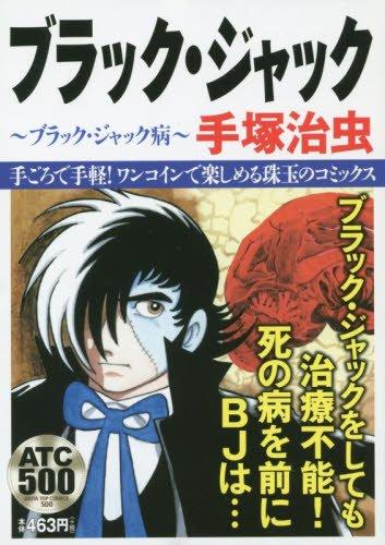 ブラック・ジャック ブラック・ジャック病: AKITA TOP COMICS (500)