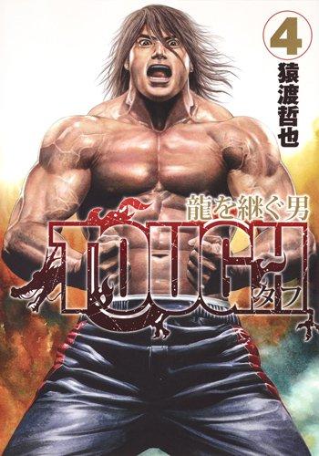 TOUGH 龍を継ぐ男 (4)