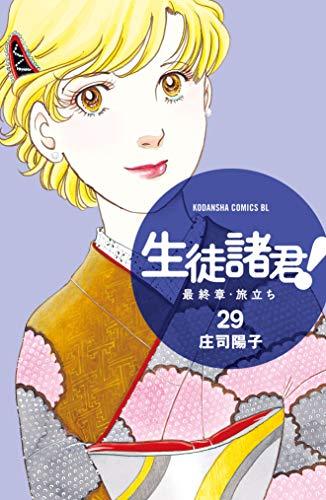 生徒諸君! 最終章・旅立ち (29)