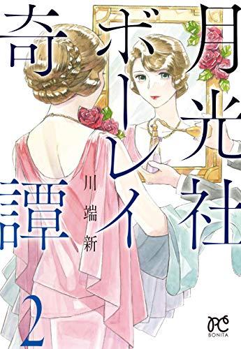 月光社ボーレイ奇譚 (2)