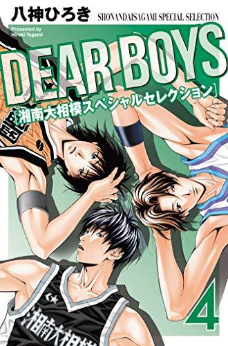 DEAR BOYS 湘南大相模スペシャルセレクション (4)