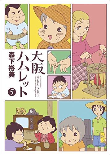 大阪ハムレット (5)