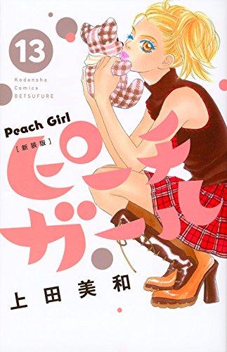 ピーチガール 新装版 (13)