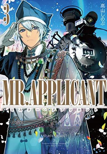 MR.APPLICANT (3)