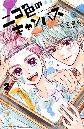 ニコ色のキャンバス (2)