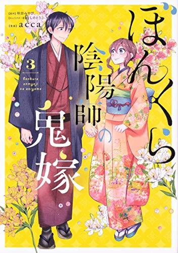 ぼんくら陰陽師の鬼嫁 (3)