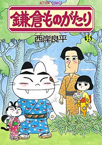 鎌倉ものがたり (35)