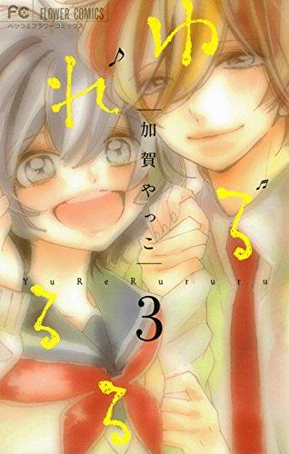 ゆれるるる (3)
