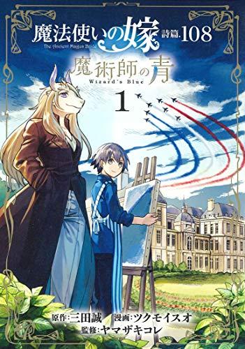魔法使いの嫁 詩篇.108 魔術師の青 (1)