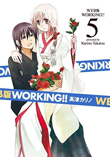 WEB版 WORKING!! (5) 超豪華ドラマCD付き 初回限定特装版