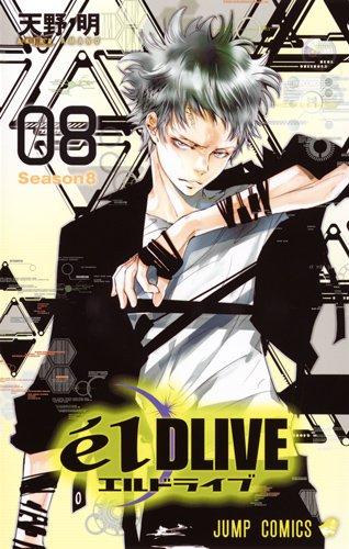 エルドライブ【elDLIVE】 (8)