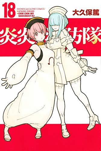 炎炎ノ消防隊 (18)