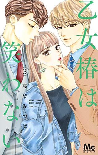 乙女椿は笑わない (3)