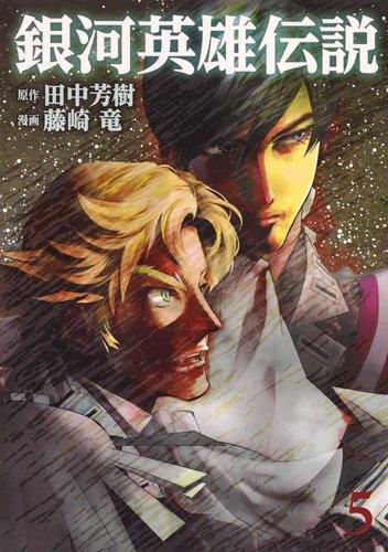 銀河英雄伝説 (5)