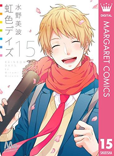 虹色デイズ (15)
