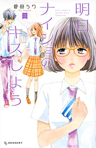 明日、ナイショのキスしよう (3)