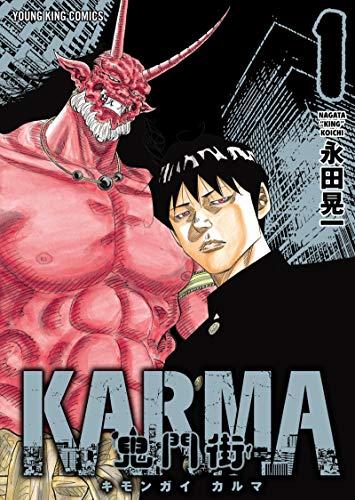 鬼門街 KARMA (1)