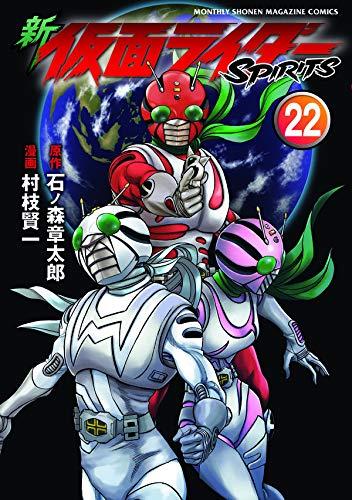 新 仮面ライダーSPIRITS (22)