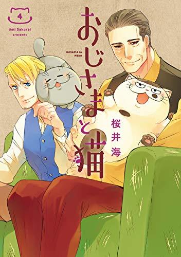おじさまと猫 (4)