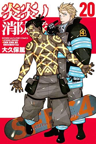 炎炎ノ消防隊 (20)