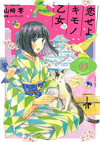 恋せよキモノ乙女 (3)
